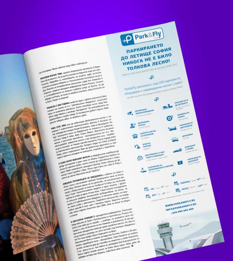 Park&Fly Sofia, magazine AD design by AdwayCreative