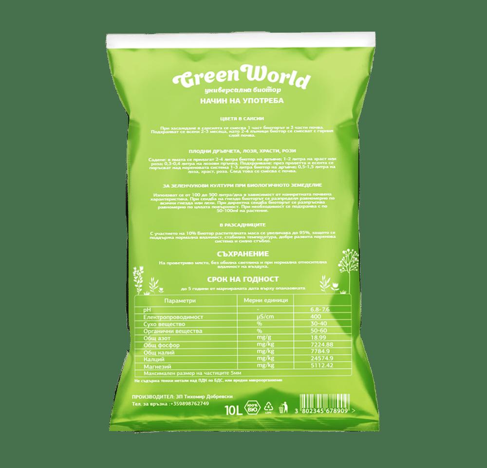 Green World biofertilizer Back package design. 10 liters.